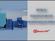 Схема подключения электродвигателя через контактор